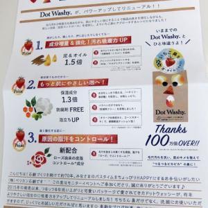<monitor>ペリカン石鹸 いちご鼻を洗う洗顔石鹸 ドット・ウォッシー[Dot Washy.]