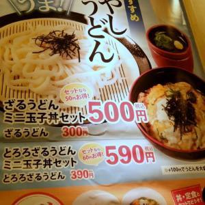 <gourmet>松のや ミニぶっかけうどん玉子丼セット