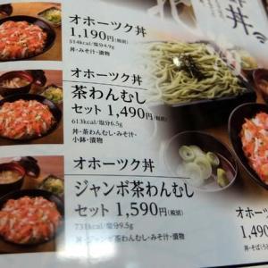 <gourmet>和食レストラン とんでん オホーツク丼