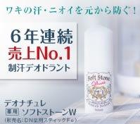 <monitor>シービック 薬用デオナチュレ ソフトストーンW
