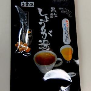 <monitor>玉露園 黒酢しょうが湯
