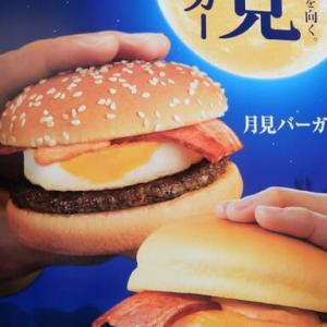 <gourmet>マクドナルド 濃厚ふわとろ月見+マックフロート巨峰(果汁1%)