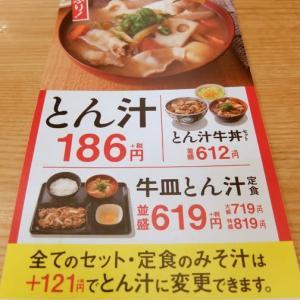 <gourmet>吉野家 牛皿とん汁定食