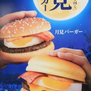 <gourmet>マクドナルド チーズ月見