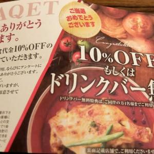 <gourmet>BAQET ランチ