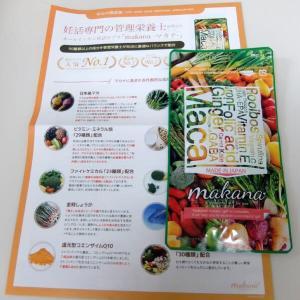 <monitor>ニューアクション 妊活サプリ makana(マカナ)