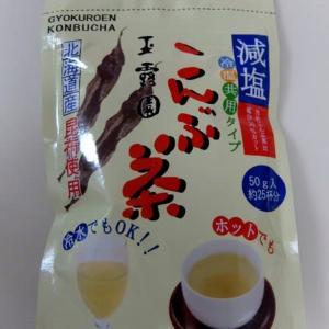 <monitor>玉露園 減塩こんぶ茶