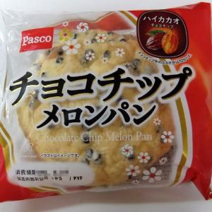 <gourmet>パスコ チョコチップメロンパン+ヤマザキ チョコチップスナック