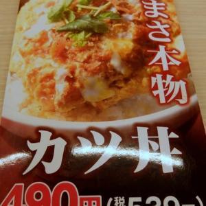 <gourmet>かつや カツ丼
