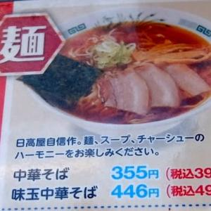 <gourmet>日高屋 中華そば
