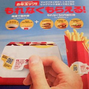 <gourmet>マクドナルド  めくってスマイル お年玉ック!!