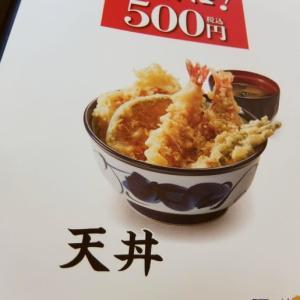 <gourmet>てんや 天丼