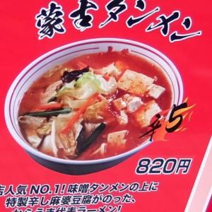 <gourmet>蒙古タンメン中本 蒙古タンメン