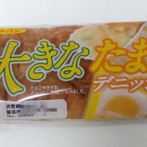 <gourmet>第一パン 大きなたまごデニッシュ+コッペ!! つぶあん&マーガリン