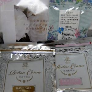 <monitor>アクア・トゥルース 麗凍化粧品 基本のお手入れセット