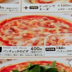 <gourmet>サイゼリヤ パンチェッタのピザ