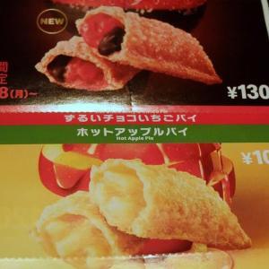 <sweets>マクドナルド ずるいチョコいちごパイ
