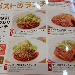 <gourmet>ガスト 日替わりランチ