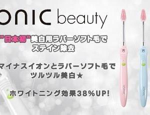 <monitor>アイオニック アイオニックビューティー(ionic beauty)