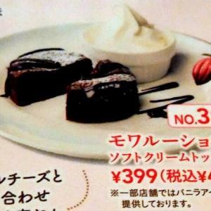 <sweets>ガスト モワルーショコラ ソフトクリームトッピング