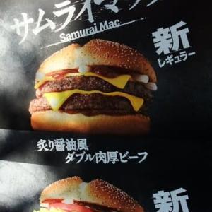 <gourmet>マクドナルド サムライマック 炙り醤油風 ベーコントマト肉厚ビーフ