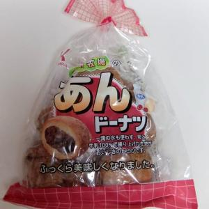 <sweets>北川製菓 信州牧場のあんドーナツ +多屋餅 こはぎ