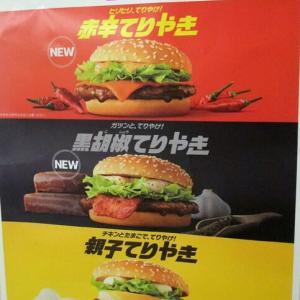 <gourmet>マクドナルド 黒胡椒てりやき