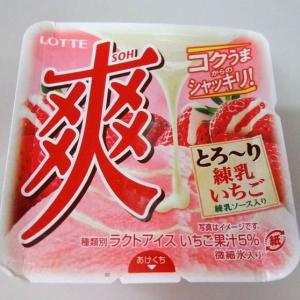 <sweets>ロッテ 爽 とろ〜り練乳いちご