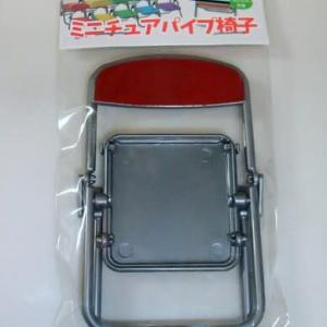 <goods>キャンドゥ ミニチュアパイプ椅子