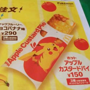 <sweets>マクドナルド ホットアップルカスタードパイ