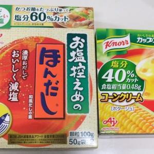 <monitor>味の素 お塩控えめのほんだし+クノールカップスープ コーンクリーム塩分40%カット