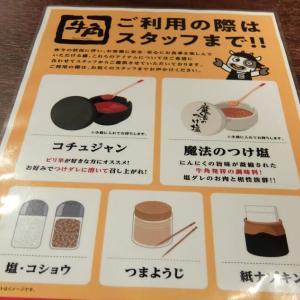 <gourmet>牛角 焼肉