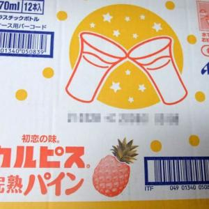 <sweets>アサヒ飲料 カルピス 完熟パイン
