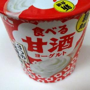 <monitor>森永乳業 甘酒ヨーグルト