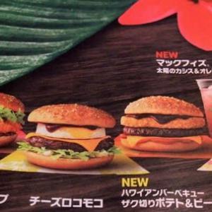 <sweets>マクドナルド ハワイアンパンケーキ3種のベリーソース