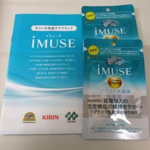 <monitor>キリン iMUSEプラズマ乳酸菌サプリメント