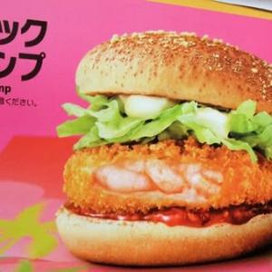 <gourmet>マクドナルド ガーリックシュリンプ+チキンマックナゲット+マックフロート 渚のブルーハワイ(果汁1%)