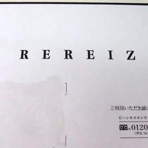 <monitor>エクラ REREIZ-リレイズ-