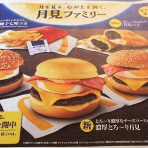 <gourmet>マクドナルド チーズ月見+和三盆きなこ味の月見マックシェイク