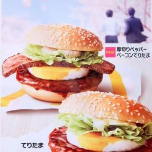 <gourmet>マクドナルド 厚切りペッパーベーコンてりたま+マックフロート とちおとめ(果汁1%)