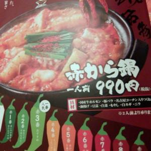 <gourmet>赤から 赤から鍋