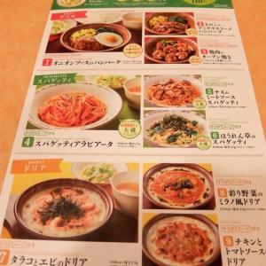 <gourmet>サイゼリヤ 日替わりランチ