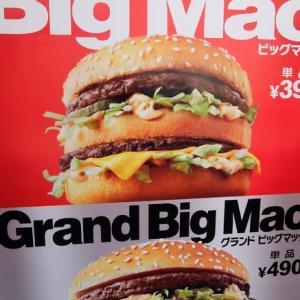 <gourmet>マクドナルド グランドビッグマック