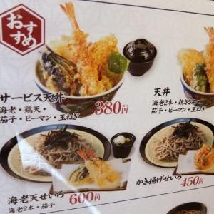 <gourmet>ヽ松 サービス天丼