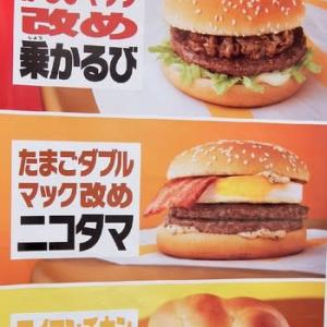 <gourmet>マクドナルド ニコタマ+開運シトラスコーク(レモン果汁1%)