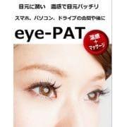 <monitor>インプレッサ eye-PAT+セラン マルシュールシャインアイズ