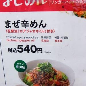 <gourmet>リンガーハット まぜ辛めん