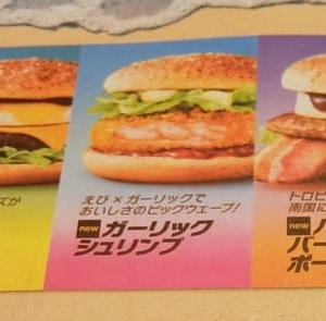 <gourmet>マクドナルド チーズロコモコバーガー