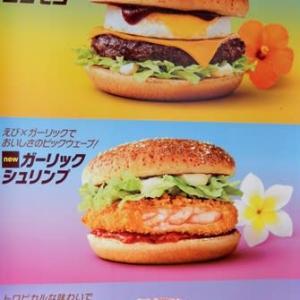 <gourmet>マクドナルド ハワイアンバーベキューポークバーガー+マックフロート ブルーハワイ(りんご果汁1%)