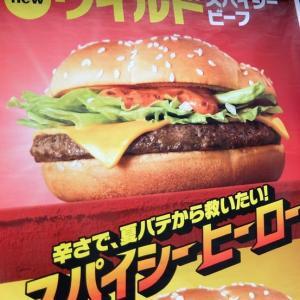 <gourmet>マクドナルド ワイルド倍スパイシービーフ